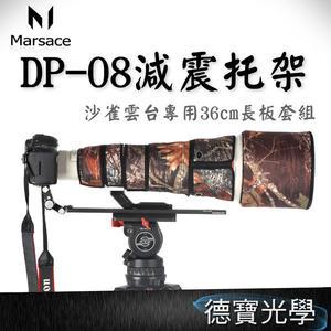DP-08 大砲專用減震托架 + 沙雀 Sachtler 油壓雲台專用36cm平衡長板組合‧12期0利率