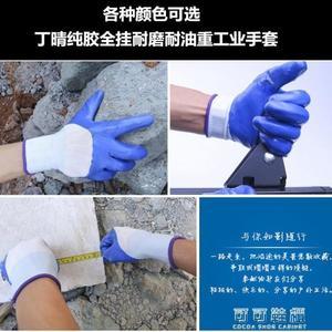 勞保手套勞動工作丁腈加厚橡膠塗膠防油透氣浸膠耐磨帶膠手套 可可鞋櫃