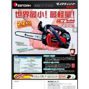 """日本小松ZENOAH G2000T(8"""") 超輕2.2Kg引擎鍊鋸(鏈鋸) 木工雕刻 園藝 修枝剪枝"""