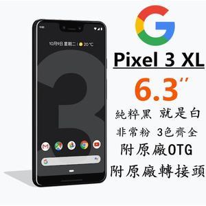 谷歌手機Google Pixel 3 XL 128G G013C超班相機 國際版拆封新機 全頻率LTE 現貨完整盒裝 保固一年