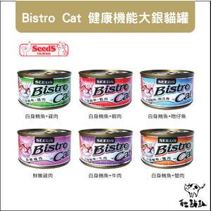 SEEDS惜時〔Bistro Cat特級銀貓大罐,大銀罐,6種口味,170g〕(一箱24入)