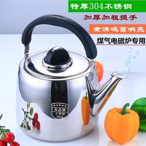 冷水壺加厚304不銹鋼大容量6L水壺鳴笛燒水壺天然氣煤氣電磁爐煲水茶壺 快速出貨