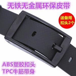 皮帶 無金屬環保皮帶防過敏腰帶可過電子門過安檢塑膠腰帶
