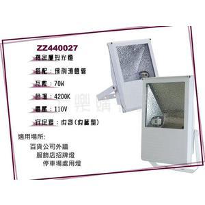 小西門(白) 70W 110V 4200K 白光 複金屬投光燈 投光燈具(附 PHILIPS 燈管)_ ZZ440027