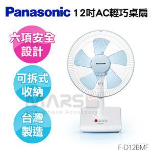 【marsfun火星樂】Panasonic 國際牌 12吋 AC輕巧 桌扇 立扇 F-D12BMF 電風扇 節能扇 立扇 3段風量控制