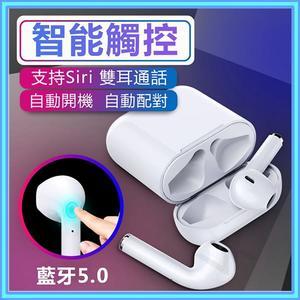 雙耳無線耳機i9s 磁吸充電 Tws藍芽耳機 運動商務耳塞式音質讚 藍牙5.0 支援蘋果/安卓手機