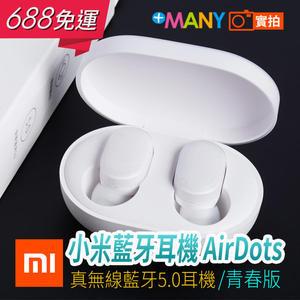 小米原廠《保證正版》小米Airdots 藍牙耳機 MI 小米藍牙耳機 AirDots 青春版 附充電盒 高清通話