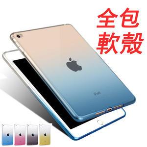 Apple iPad Air Air2 透明後蓋 漸變矽膠軟 背蓋 蘋果平板電腦 防摔 全包軟殼 蘋果平板保護套
