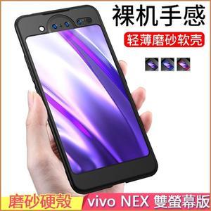 簡彩磨砂殼 vivo NEX 雙螢幕版 手機殼 超薄 全包邊 NEX2 雙屏版 手機套 保護殼 保護套 硬殼 防指紋