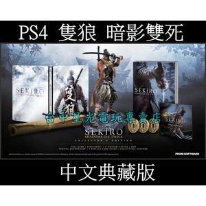 【豪華特典 模型 畫集 PS4原版片】 隻狼 暗影雙死 典藏版 鐵盒 地圖 全新中文版【台中星光電玩】