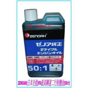 原裝ZENOAH/FD級高轉速二行程專用機油(50:1)-1L /割草機,鍊鋸,吹葉機,剪枝機適用