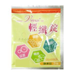 VENUS 輕纖錠  酵素錠 3錠入