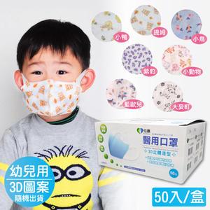 伯康醫用口罩 幼兒3D圖案(隨機出貨)50入/盒