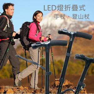 戶外用品【ZOC012】輕巧鋁合金LED燈折疊式手杖登山杖 戶外運動 復健 拐杖 支撐丈 123ok