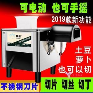 切肉機 切肉機電動商用切片機切絲全自動切菜絞肉丁不銹鋼切肉片機T