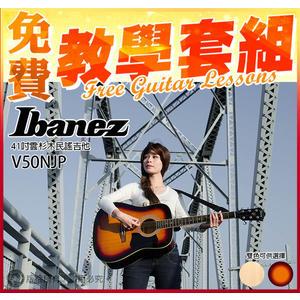 【小麥老師樂器館】41吋 吉他 Ibanez V50NJP 民謠吉他 ►贈25項 木吉他 F310 V50 【G9】