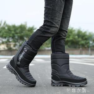 雪地靴男防水棉鞋男長筒靴男冬季加厚保暖男鞋靴子 芊惠衣屋