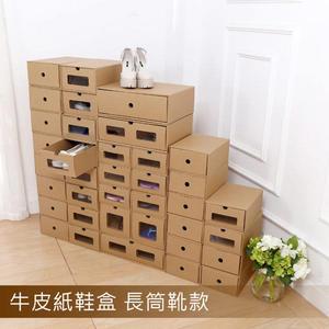 【04616】 折疊牛皮紙鞋盒 長筒靴款 透明視窗 抽屜鞋盒 收納盒 堆疊鞋盒 DIY鞋盒 組裝鞋盒 鞋盒