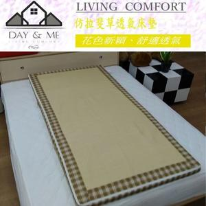 Day&Me 仿拉斐草蓆冬夏兩用透氣三折床墊(5 公分厚)