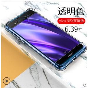 送全屏鋼化膜 VIVO NEX2雙屏版 手機殼 軟硅膠 透明 氣囊 防摔 抗震 防指紋 保護殼 全包邊 硅膠套