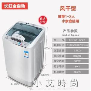 洗衣機8kg全自動家用9KG大容量熱烘乾洗烘一體機滾筒迷你小型 小艾時尚NMS