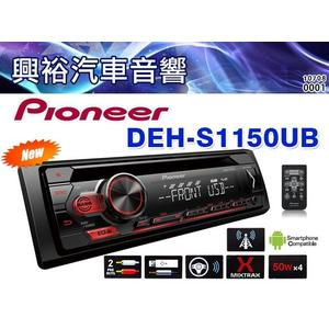 【Pioneer】2019年新款 CD/MP3/USB/WMA/AUX 汽車音響主機DEH-S1150UB *支援安卓手機 先鋒公司貨