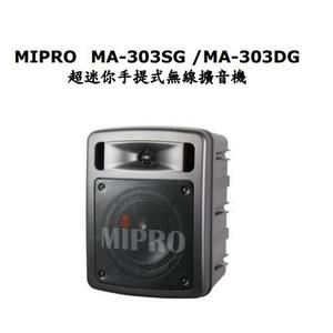 MIPRO MA-303SG /MA-303DG 超迷你手提式無線擴音機