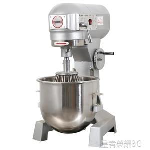 廚麥B15b20攪拌機打蛋器30升商用和面機多功能揉面粉餡料鮮奶油機YTL