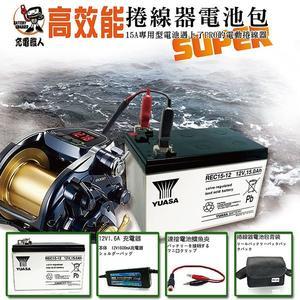 釣蝦 釣魚 用電動捲線器 配備組(電池+充電器+背袋)(REC15-12)