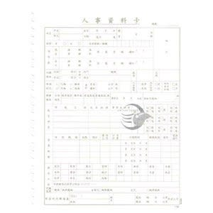 【金玉堂文具】178 16K人事資料卡 愛德 6本/盒