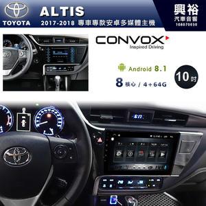 【CONVOX】2017~2018年TOYOTA ALTIS專用10吋螢幕安卓主機*聲控+藍芽+導航+安卓*8核心