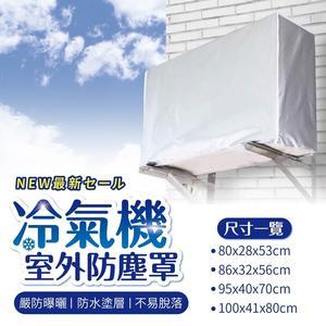 『現貨』【小型80*28*53CM】冷氣罩 空調套 冷氣室外機套 防塵 空調外機罩【BE506】