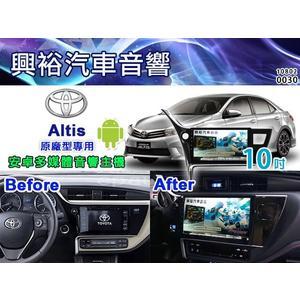 【專車專款】2017~2019年TOYOTA ALTIS專用10吋觸控螢幕安卓多媒體主機*藍芽+導航+聲控+安卓6.0
