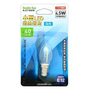 Double Sun A-C7-045W 小型LED燈絲 神桌燈 蓮花燈 光明燈 燈泡白光 1入