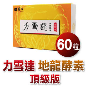 力雪達 地龍酵素-頂級版-60粒膠囊/盒
