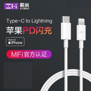 ZMI紫米MFi認證蘋果USB-C to Lightning數據資料線Type-C轉Lightning PD快充線1米