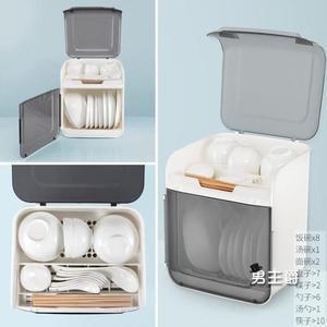 餐具架瀝水架碗盤帶蓋碗筷餐具收納盒放碗碟架滴水碗盤碗櫃塑料XW