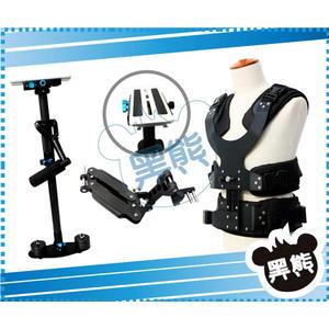 黑熊館 攝像斯坦尼康 小斯 單臂背心 可調伸縮穩定器 減震臂 攝影機 多功能肩托架 肩架 托架
