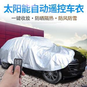 車罩全自動智慧遙控汽車車衣車罩車套防曬防雨隔熱遮陽罩加厚四季通用