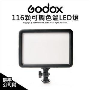 GODOX 神牛 LEDP120C 116顆平板型可調色溫LED燈 開年公司貨 補光燈 輔助燈 ★可刷卡★ 薪創