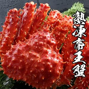 頂級智利熟凍帝王蟹*1隻組 (1.2kg-1.4kg/隻)