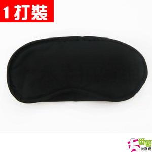 【台灣製】黑色眼罩/安睡眼罩/旅遊居家必備(1打裝) [22M1] - 大番薯批發網