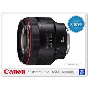 Canon EF 85mm F1.2L/F1.2 L II USM 定焦鏡頭(85 1.2;公司貨)