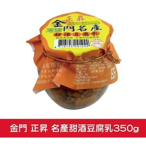 金門 正昇 名產甜酒豆腐乳350g◎花町愛漂亮◎PL
