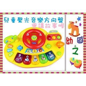 *幼之圓*嬰幼玩具~多功能音樂聲光方向盤~有排檔桿+後視鏡~有琴鍵有音樂~還會講故事喔~