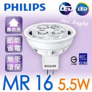【有燈氏】PHILIPS 飛利浦 LED MR16 杯燈 5.5W 單燈泡 無燈具【PH-MR165.5W】