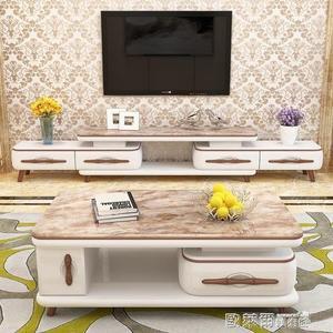 電視櫃 電視柜茶幾組合現代簡約北歐小戶型客廳大理石伸縮經濟型電視機柜 MKS 歐萊爾藝術館