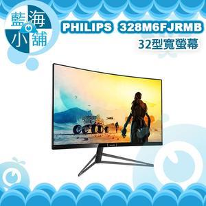 PHILIPS 飛利浦 328M6FJRMB 32型2K曲面電競螢幕液晶顯示器 電腦螢幕