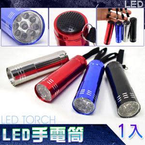 9顆LED手電筒(1入)露營燈.照明手電筒.緊急照明燈停電.防颱.野營燈具推薦哪裡買便宜特賣會