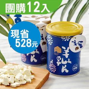 團購12瓶羊舍羊乳片(130粒/瓶)